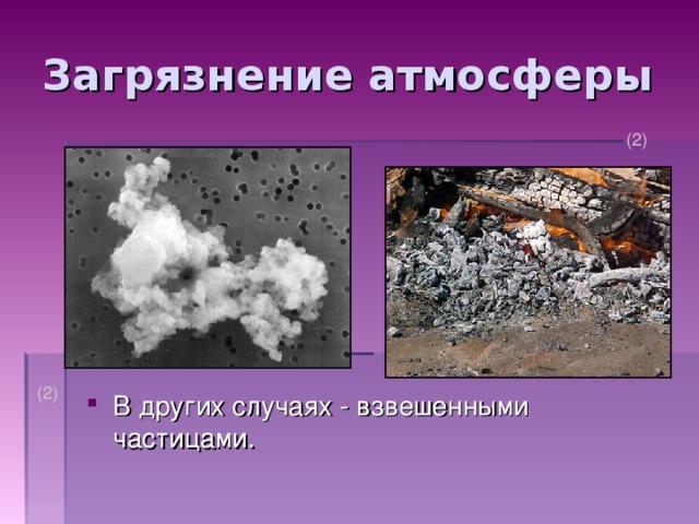 Картинки выброс в атмосферу твердых частиц