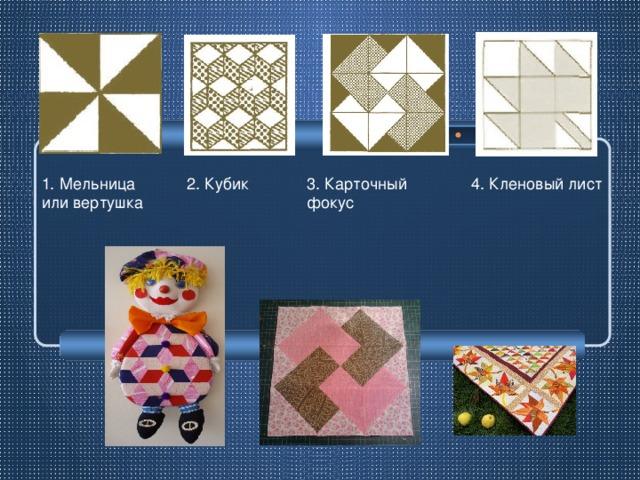 1. Мельница или вертушка 2. Кубик 4. Кленовый лист 3. Карточный фокус