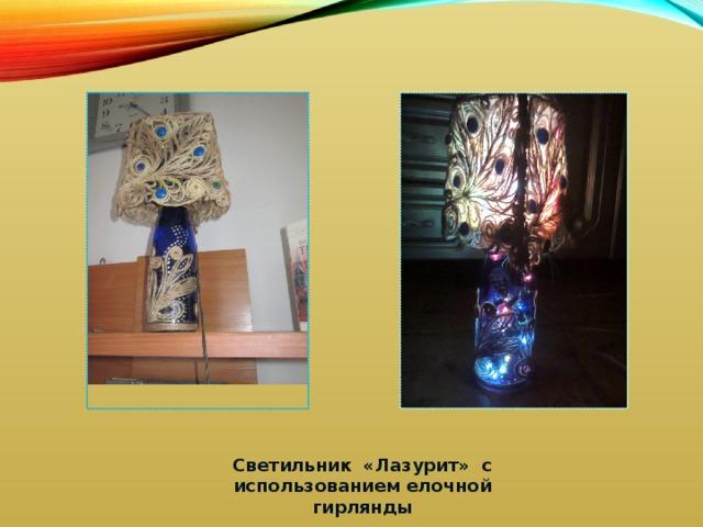 Светильник «Лазурит» с использованием елочной гирлянды