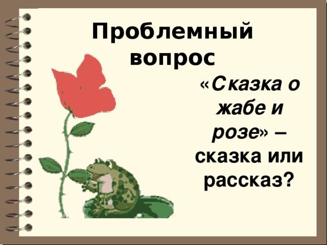 главная мысль сказки о жабе и розе с картинками клип видеозаписи официальной