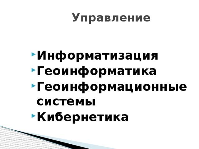 Управление Информатизация Геоинформатика Геоинформационные системы Кибернетика