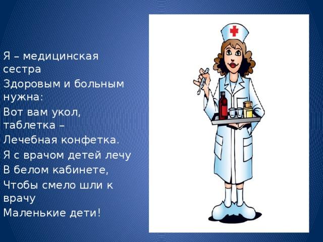 Профессия медсестра для детей картинки с пояснением распечатать
