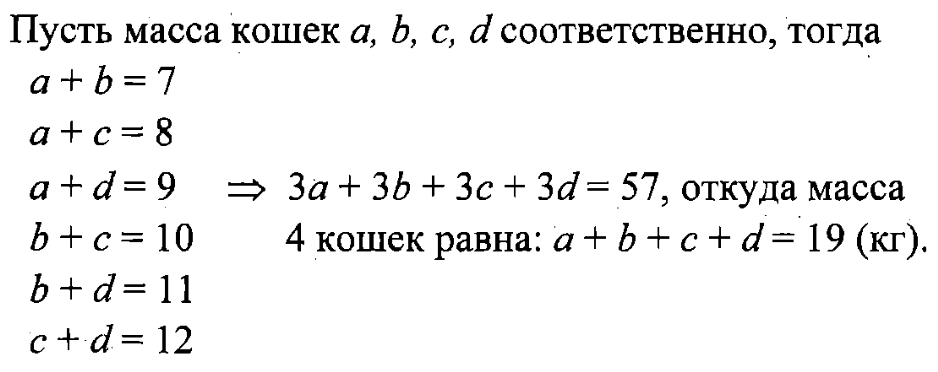 Олимпиадные задачи с решениями и ответами решение задач в abc pascal while