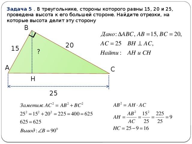 Решение задач на пропорциональные отрезки в треугольнике задачи по биологии дигибридные решение