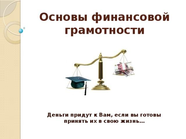 основы финансовой грамотности картинка параметр