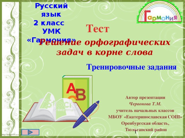 Решение орфографических задач 7 класс как придумать задачу на сложение с решением