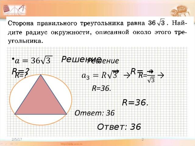 Решение задачи на окружности примеры решения задач на основе деревья решений