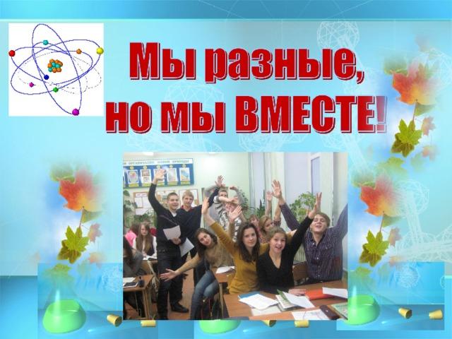 Поздравление с посвящением в старшеклассники