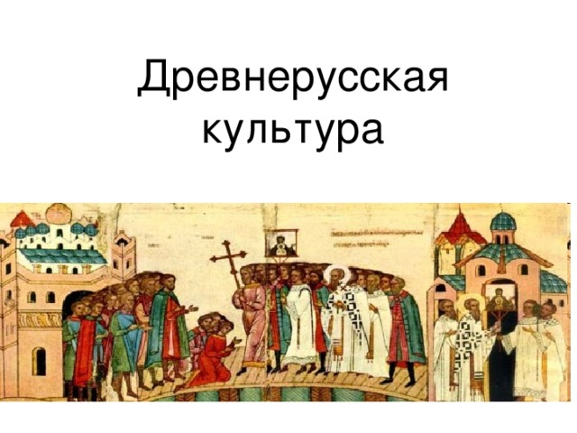 белого культура древней руси в картинках осенняя