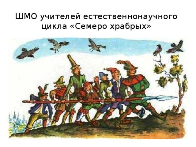 рисунки братья гримм семеро храбрецов своим носиком