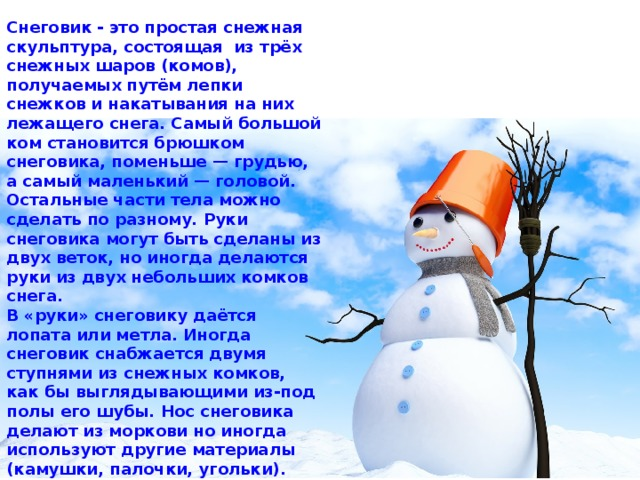 Поздравления снеговика в стихах цветка папоротника