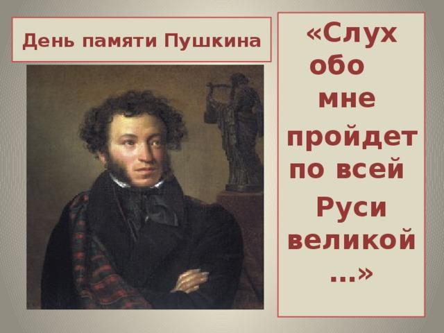 Картинки памяти пушкина