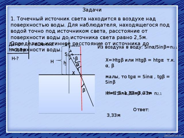 презентация по химии формулы для решения задач