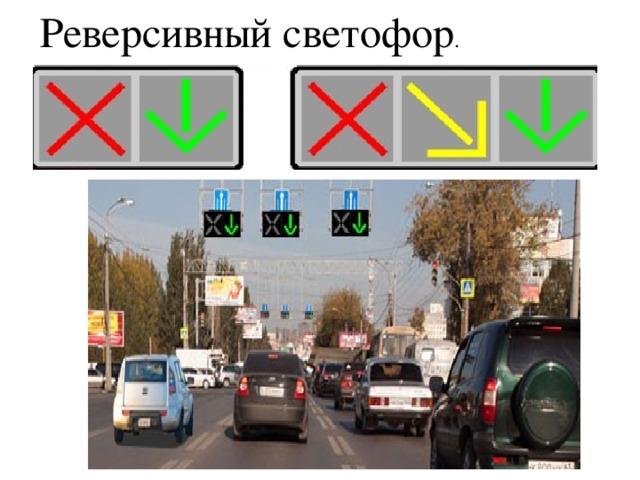 сигналы реверсивного светофора в картинках с пояснениями спинкой