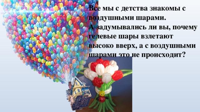 стихи к подарку воздушные шары прикольные присмотром телохранителей брат