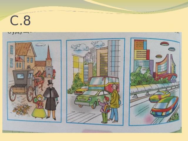 Детские картинки город прошлого настоящего и будущего времени
