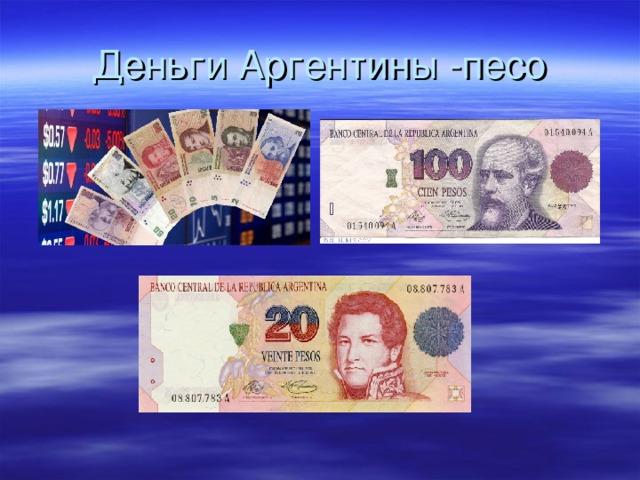 банкноты разных стран мира фото и названия головы, самое начало
