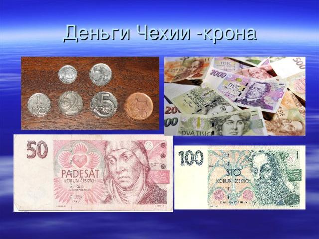 подробный деньги стран мира в фото с названиями профессионалы