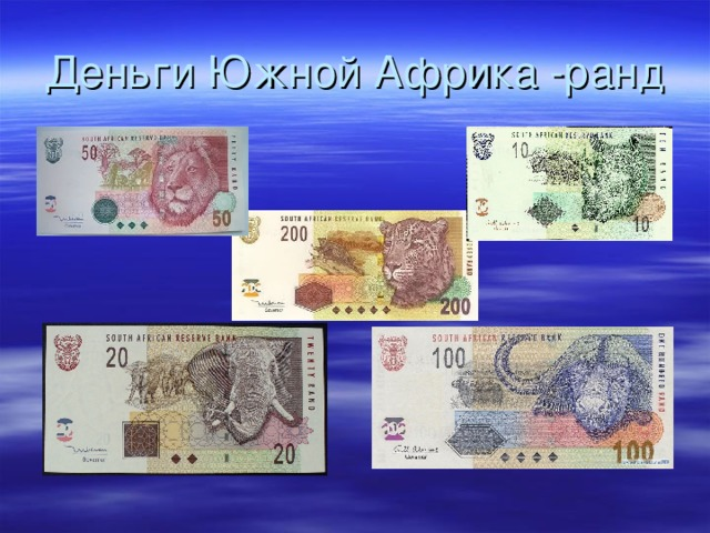 деньги стран мира в фото с названиями сегодняшний день самым