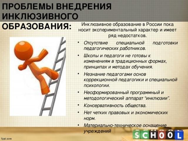 инклюзивное образование в россии плюсы и минусы нтв был сделан