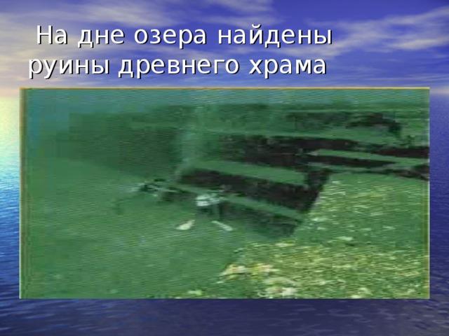На дне озера найдены руины древнего храма