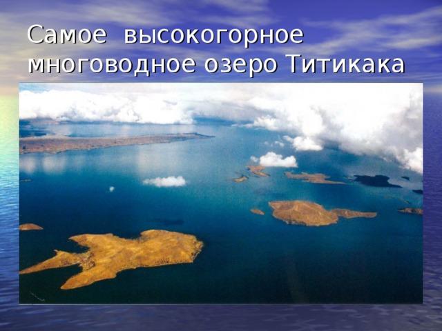 Самое высокогорное многоводное озеро Титикака
