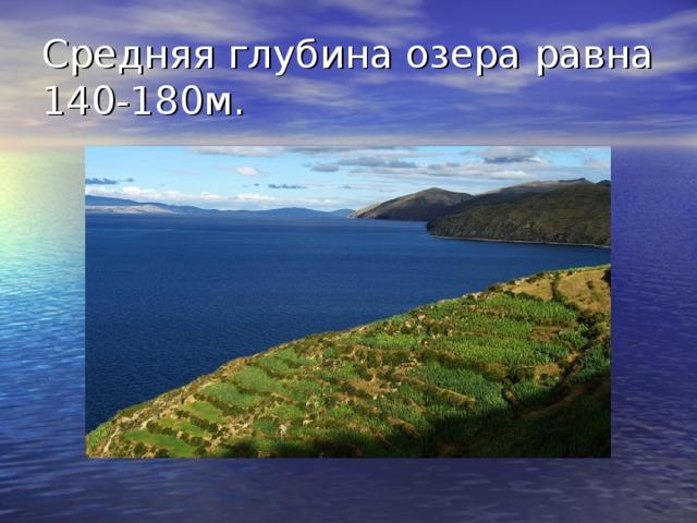 Средняя глубина озера равна 140-180м.