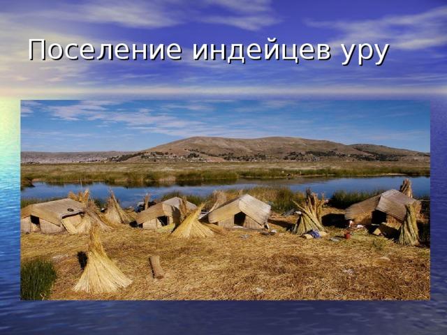Поселение индейцев уру