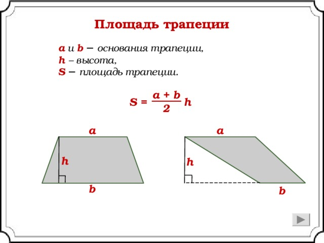 Решение задач на нахождение площади трапеции анализ урока математики по решению логических задач