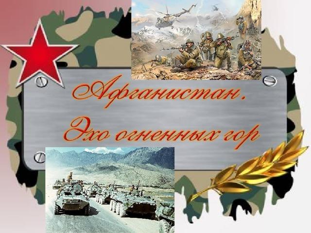 торговля открытки на день афганца открытки тема