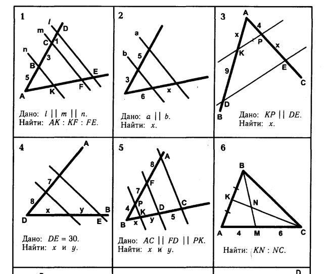 Геометрия подобие фигур задачи с решением решение задачи 3 класса про яблоки