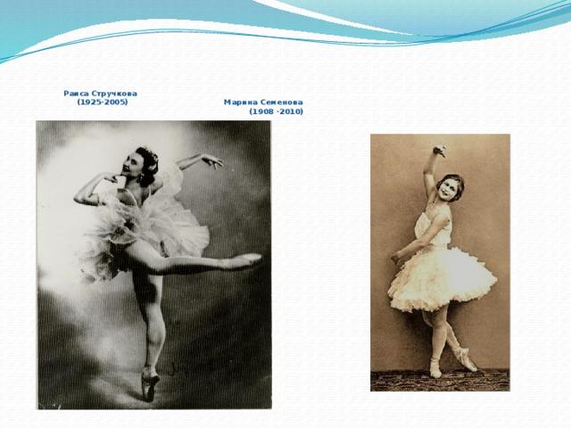 Раиса Стручкова (1925-2005) Марина Семенова (1908 -2010)