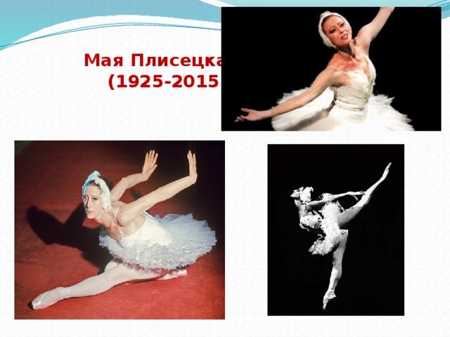 Мая Плисецкая (1925-2015)