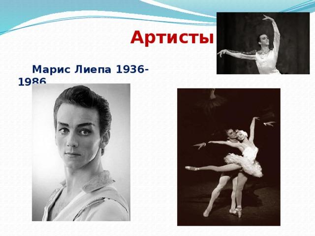 Артисты балета Марис Лиепа 1936-1986