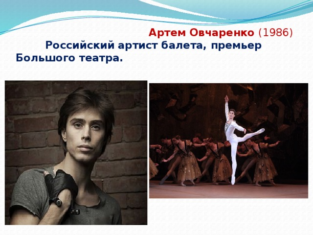 Артем Овчаренко (1986) Российский артист балета, премьер Большого театра.