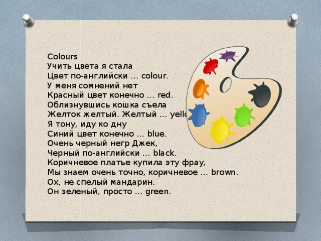 Русско-английские стихи про цвета