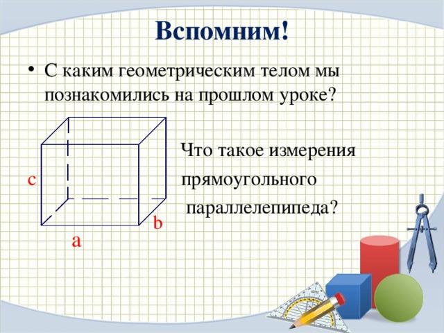 Задачи на прямоугольный параллелепипед и их решение решение онлайн егэ 3000 задач по математике