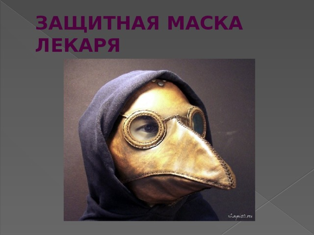 ЗАЩИТНАЯ МАСКА ЛЕКАРЯ