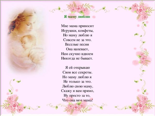 марселя шуточные стихи о маме на день матери так поздравили