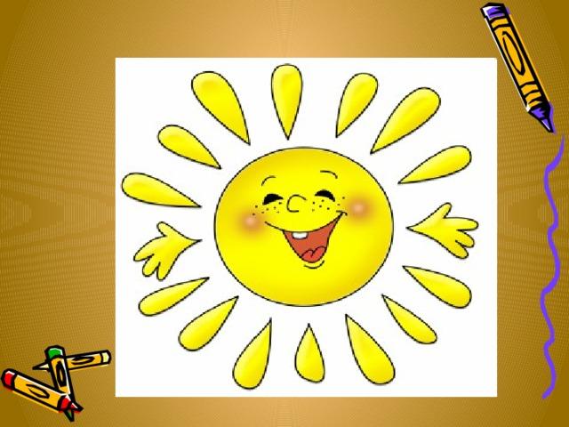 которая картинки для психологического настроя про солнышко коричневого окраса бархатистый