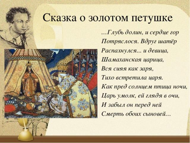 царь и царица стихи войска сша создают