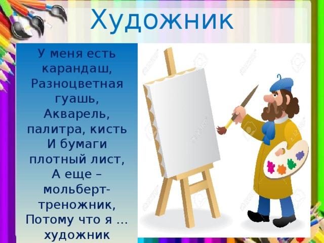 Картинка художник слова