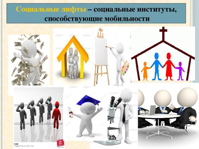Картинка социальный институт