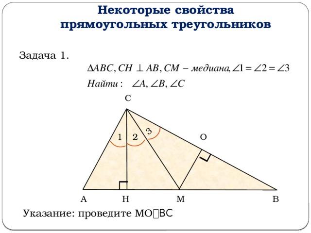 Прямоугольный треугольник решение задач по готовым чертежам задачи по физике с решениями школа