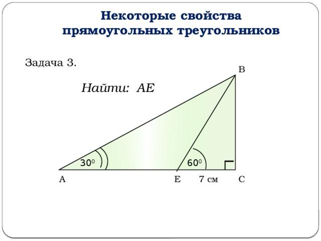 Решение задач свойства прямоугольного треугольника 7 класс решение задач на строение свойства