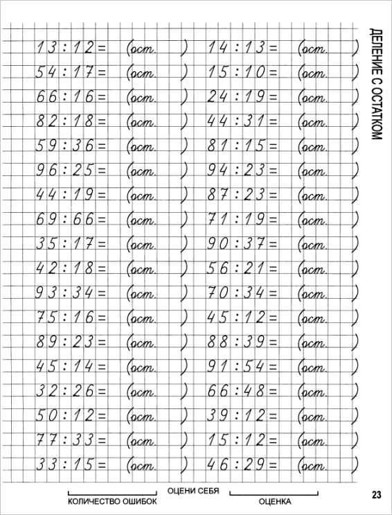 Карточка тренажер решение задач 3 класс решения задач с натягом