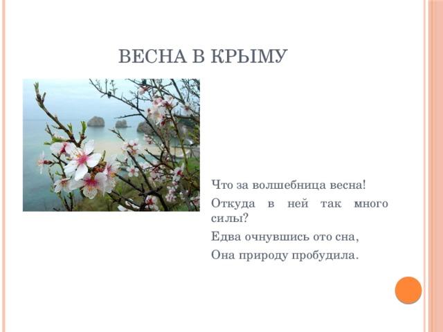 крымская весна стихи для начальной школы послал меня автомат