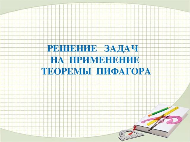 Презентация применение теоремы пифагора при решении задач решение задач по физике волны