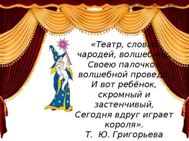 стихи на театральный кружок это долгое