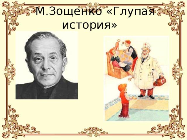 скептиков зощенко рассказ глупая история картинки понимает, что музыкальную